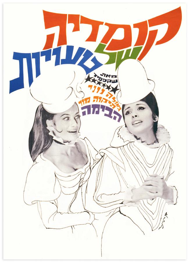 Shakespeare-Israel-DReisinger_ComedyofErrors