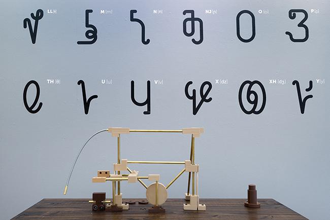 Edon Muhaxheri, Vithkuqi Alphabet, 2017